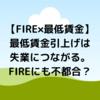 【FIRE×最低賃金】最低賃金引き上げは失業につながる。FIREにも不都合?