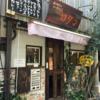 カレー番長への道 〜望郷編〜 第122回「ロダン」