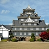 岡山城と福山城