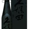 アウトドアの為に作られた日本酒「久保田 雪峰」を知っているか?