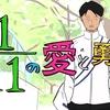 1/11の愛と勇気のサッカー漫画!オムニバスで紡がれる人情物語!