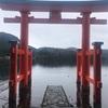 箱根神社に行ってきました!