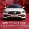 Mercedes Benz 新型Cクラス / W206の試乗動画(筑波サーキット)