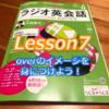 【ラジオ英会話2019】Lesson7:overのイメージを掴む!aboveの違いとは?