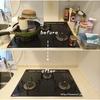 【訪問②】キッチンコンロ周りの整理収納