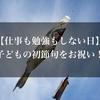 【仕事も勉強もしない日】子どもの初節句をお祝い!