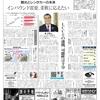 旬刊旅行新聞 1月21日付号 紙面紹介