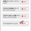 ナムコのクレーンゲームを無料で楽しめる!ナムコポイントアプリを有効活用