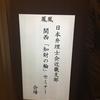 関西「知財の輪」セミナー・交流会