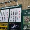 2018センバツ 最強大阪桐蔭戦は入場困難!2回戦を観戦した感想