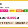 【ハピタス】NTTグループカードが期間限定8,500pt(8,500円)にアップ! さらに最大10,000円のキャッシュバックも!