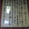 20190321-0323鳴子温泉郷湯めぐり旅(2/3)
