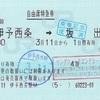 伊予西条→坂出 自由席特急券【YWC割】