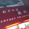 京成立石が 熱い!!  第二弾~!