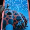アート旅1 瀬戸内国際芸術祭2016へGO