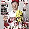 今日のカープ本:『週刊ベースボール 2020年 4/20号 特集:気鋭の若鯉 広島東洋カープ特集』