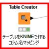 KNIME - マニュアルでテーブルをKNIME内で作る ~Table Creator~