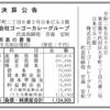 株式会社ゴーゴーカレーグループ 第16期決算公告 / 減少公告