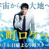 ドラマ「下町ロケット2」の名言・名シーン②〜ドラマ名言シリーズ〜
