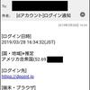 dアカウントの身に覚えのないログイン通知メールが届いた!!私なりの調査結果!