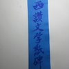 『西讃文学紙碑』完成