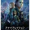 Netflixオリジナル!アレックス・ガーランド監督『アナイアレイション -全滅領域-』感想!