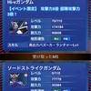 【GAW】英雄たちの涙②RX-93リミテッドガシャ