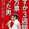 都知事選に立候補していた小野泰輔さんの本を読んでみる