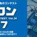 録れコン2017作品募集中!!