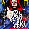 【推理】視聴者参加型ドラマの金字塔「安楽椅子探偵」が2017年に帰ってくる!!