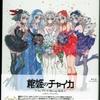 棺姫のチャイカ コンプリート Blu-ray BOX