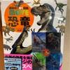 ついに「恐竜の図鑑」が!