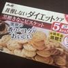 【糖質制限】アサヒ黒糖きなこビスケット
