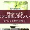 【ピンタレスト】ブログの宣伝用に使うメリットを7つ説明します!