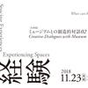 12/23(土)ミュージアムとの創造的対話02