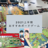 最近やって面白かったボードゲームまとめ(2021年上半期)