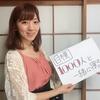 【8月19日「吉村南美・1000人TVのおやすみなさい」第六回 番組告知】