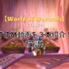【World of Warcraft】最近見た面白いYoutube動画3つを布教します