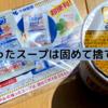 【キャンプ】カップ麺の残ったスープ固めるパウダーを使ってみた。