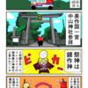 美作国一宮・中山神社を参拝するカニ