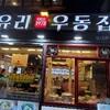 東大門でうどんやビビン麺を食べたいならここ!!