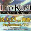 【二ノ国II レヴァナントキングダム】推奨スペック/必要動作環境【Ni no Kuni II: Revenant Kingdom】