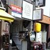 173つけ麺@目黒 2019年3月12日(火)