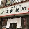 「金久右衛門」朝にこんなに美味しいラーメンが食べれる幸せ♪