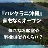 一度は泊まってみたい「ハレクラニ沖縄」が7月オープン。気になる客室や金額を紹介。開業記念プランでお得に宿泊