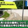 7月18日の裁判について3:守る会提出の甲69号証公開 | 山形県上山市川口清掃工場問題