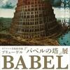 ボイマンス美術館所蔵 ブリューゲル「バベルの塔 」展