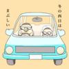 父、車と運転免許を手放す(運転経歴証明書)