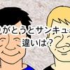 英語と日本語の違いからわかったこと その3 サンキューとありがとうの違いと日本語が難しいわけ