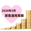 【米国株】2020年3月までの運用実績を公開!